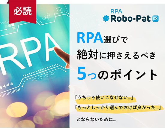 RPA選びで絶対に押さえるべき5つのポイント