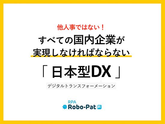 すべての国内企業が実現しなければならない「⽇本型DX」