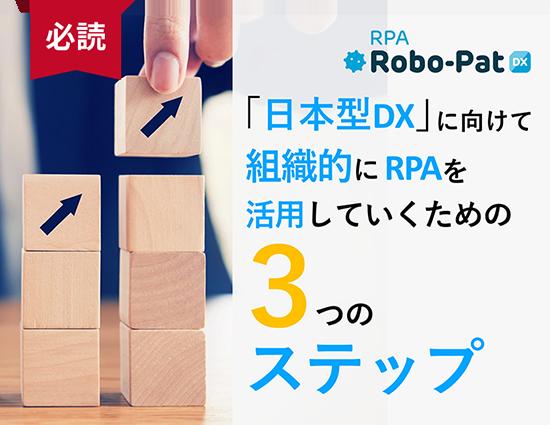 「⽇本型DX」に向けて組織的にRPAを活⽤していくための3ステップ