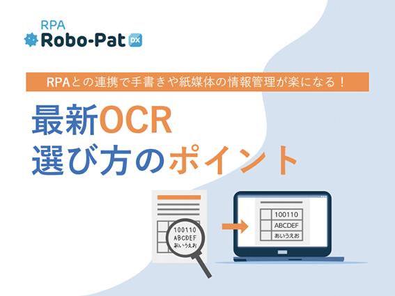 最新OCR選び方の3つのポイント